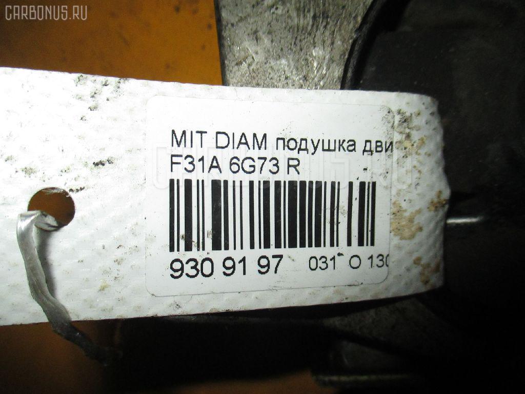 Подушка двигателя MITSUBISHI DIAMANTE F31A 6G73 Фото 3
