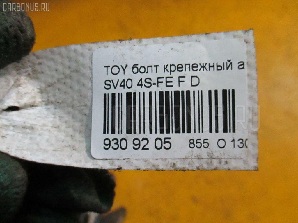 Болт крепежный амортизационной стойки TOYOTA SV40 4S-FE Фото 2