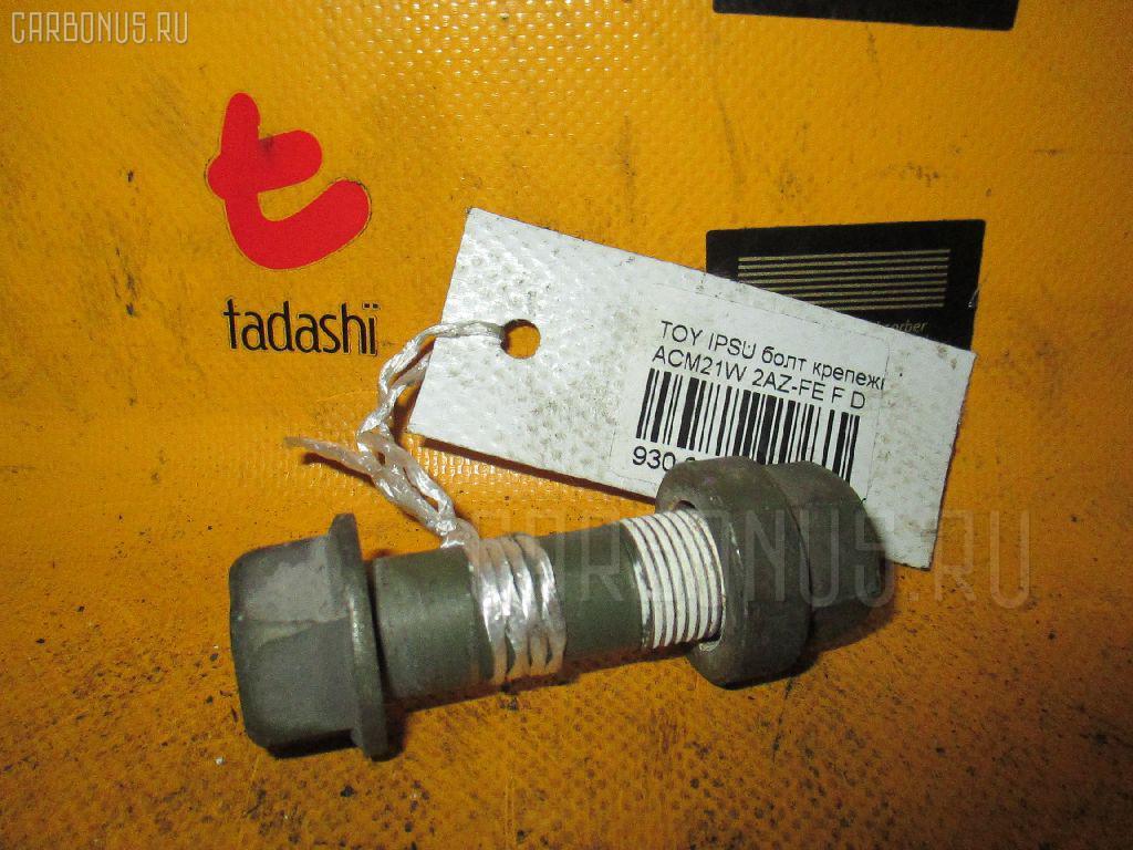 Болт крепежный амортизационной стойки TOYOTA IPSUM ACM21W 2AZ-FE Фото 1