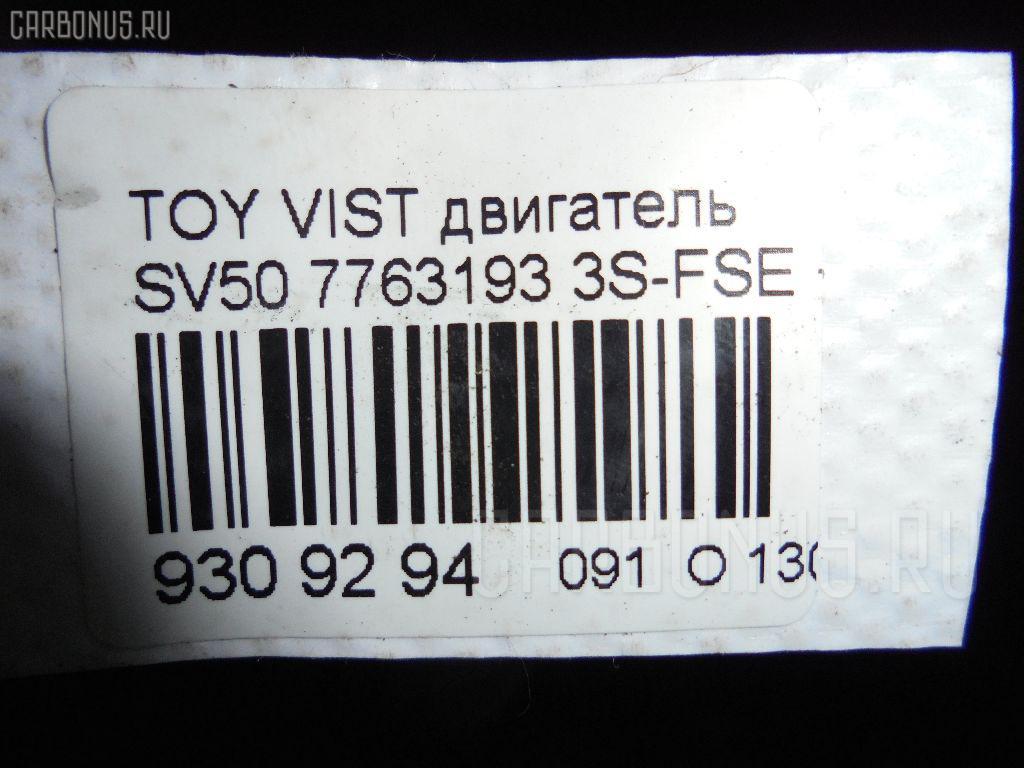 Двигатель TOYOTA VISTA SV50 3S-FSE Фото 14
