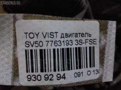 Двигатель TOYOTA VISTA SV50 3S-FSE Фото 15
