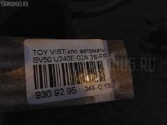 КПП автоматическая Toyota Vista SV50 3S-FSE Фото 6