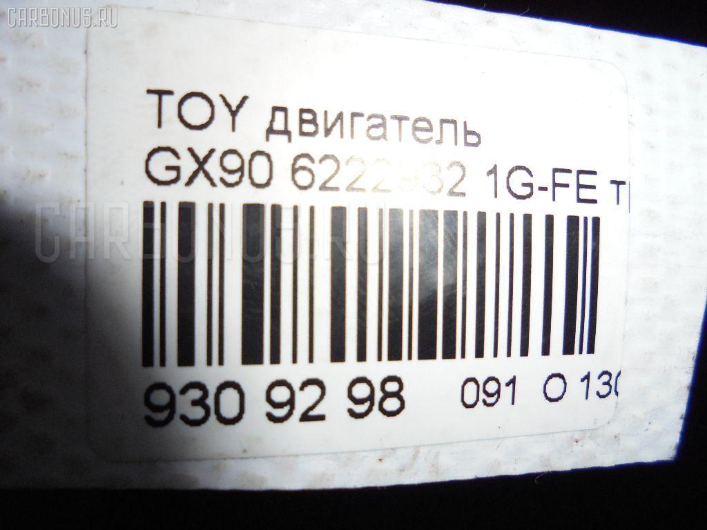 Двигатель TOYOTA GX90 1G-FE Фото 7