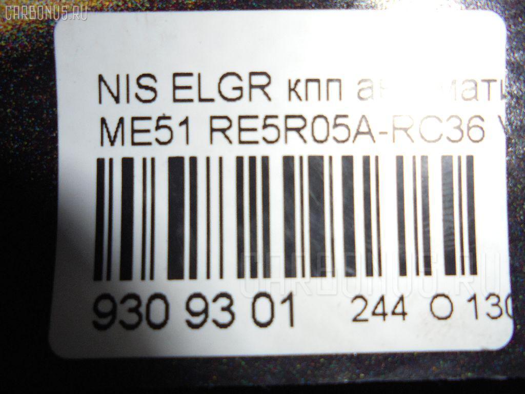 КПП автоматическая NISSAN ELGRAND ME51 VQ25DE Фото 4