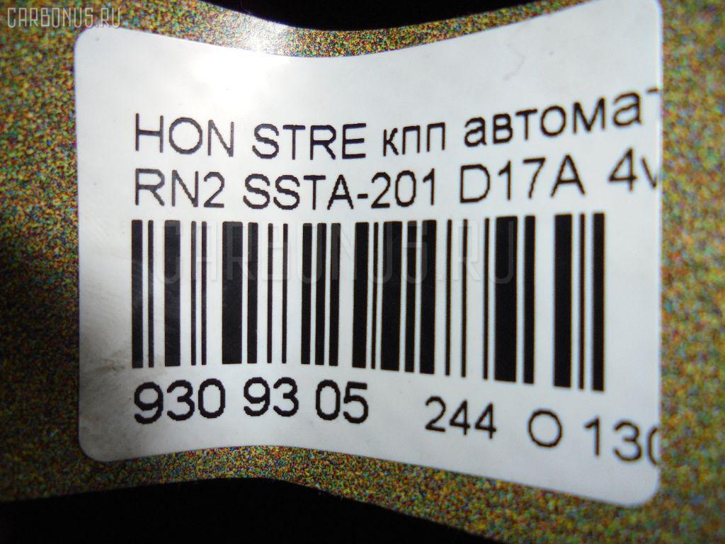 КПП автоматическая HONDA STREAM RN2 D17A Фото 6