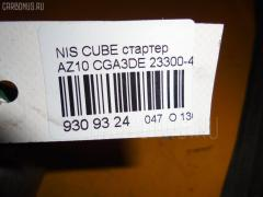 Стартер Nissan Cube AZ10 CGA3DE Фото 6