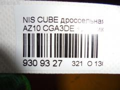 Дроссельная заслонка Nissan Cube AZ10 CGA3DE Фото 5