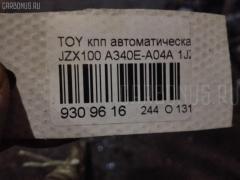 КПП автоматическая Toyota JZX100 1JZ-GE Фото 7