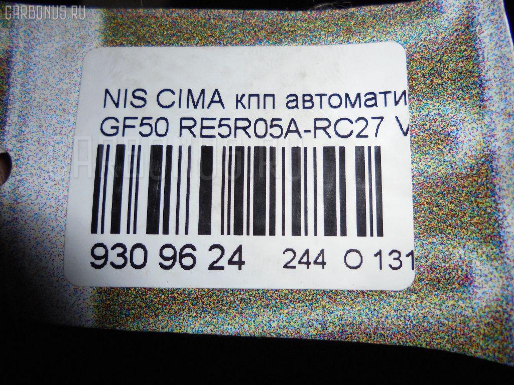 КПП автоматическая NISSAN CIMA GF50 VK45DD Фото 5