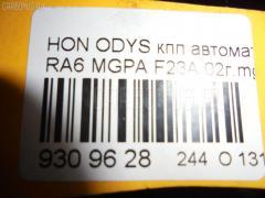 КПП автоматическая Honda Odyssey RA6 F23A Фото 7