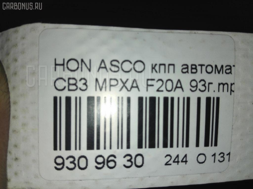 КПП автоматическая HONDA ASCOT CB3 F20A Фото 7