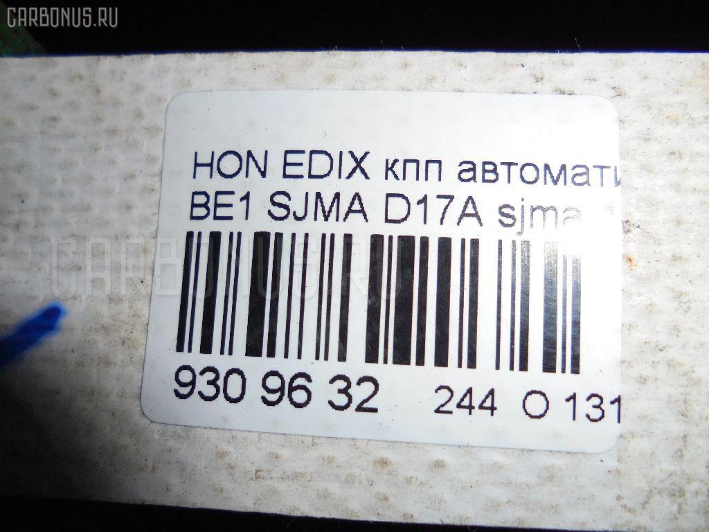 КПП автоматическая HONDA EDIX BE1 D17A Фото 6