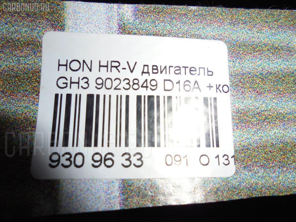 Двигатель HONDA HR-V GH3 D16A Фото 7