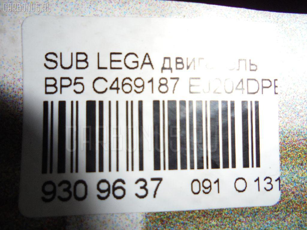 Двигатель SUBARU LEGACY WAGON BP5 EJ204DPBJE Фото 6