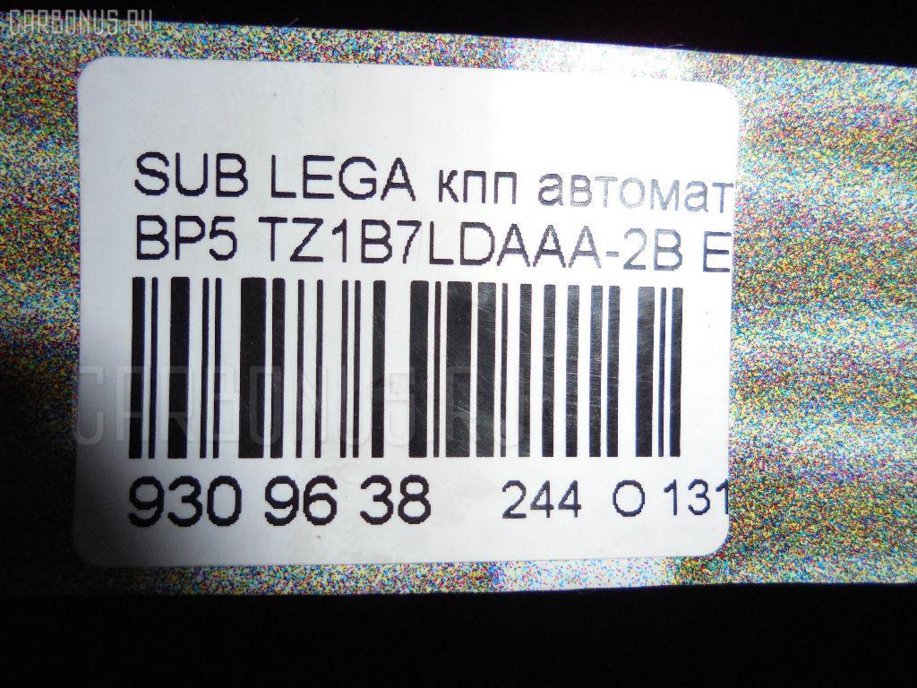 КПП автоматическая SUBARU LEGACY WAGON BP5 EJ204DPBJE Фото 5