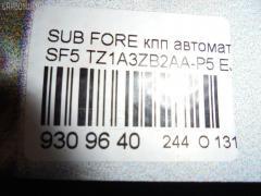 КПП автоматическая Subaru Forester SF5 EJ205DXZKE Фото 5