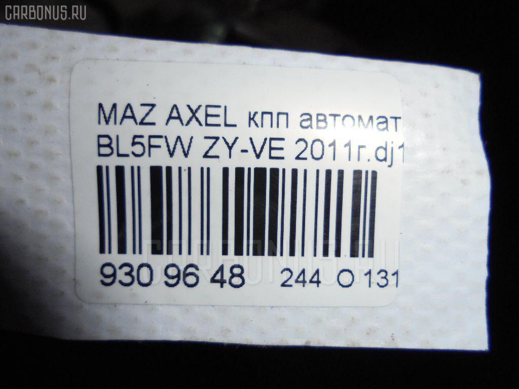 КПП автоматическая MAZDA AXELA BL5FW ZY-VE Фото 7