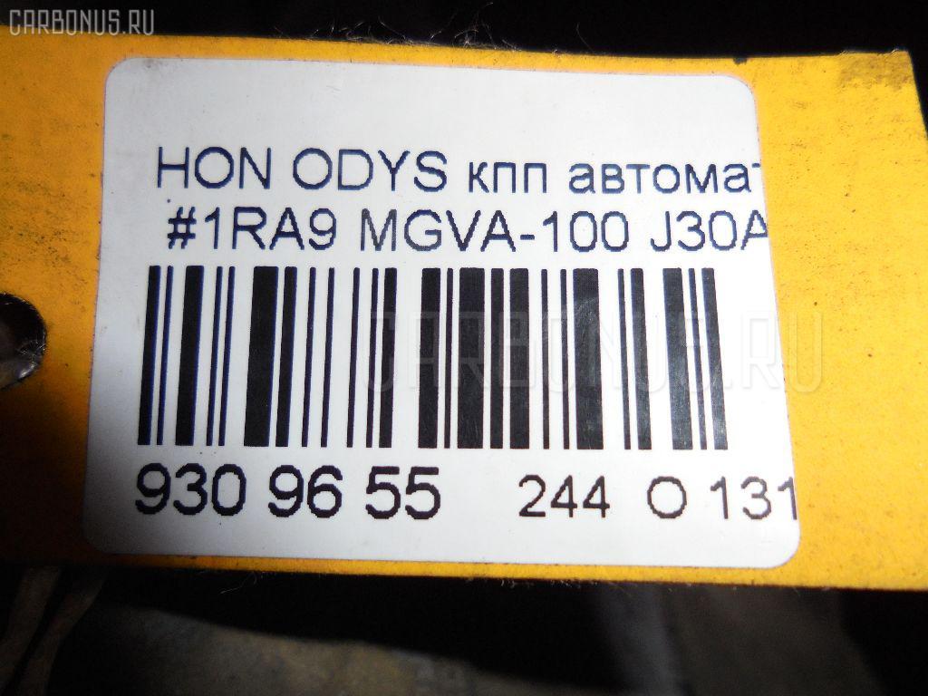 КПП автоматическая HONDA ODYSSEY RA9 J30A Фото 7
