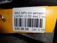 КПП автоматическая MAZDA MPV LW3W L3 Фото 5