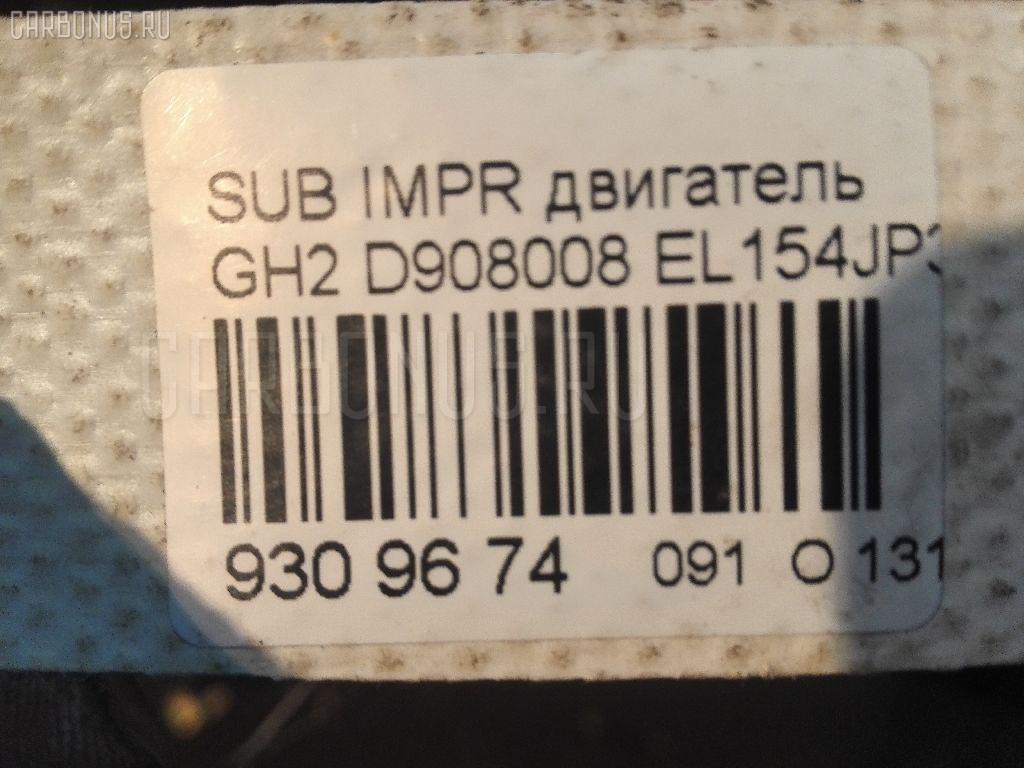Двигатель SUBARU IMPREZA WAGON GH2 EL154JP3ME Фото 8