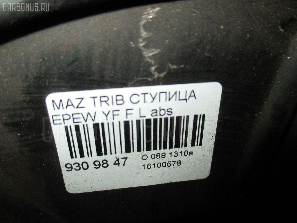 Ступица MAZDA TRIBUTE EPEW YF Фото 3