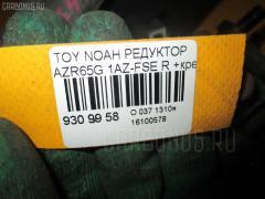 Редуктор TOYOTA NOAH AZR65G 1AZ-FSE Фото 3