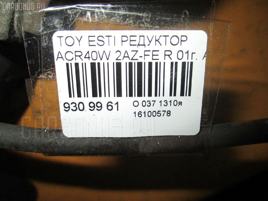 Редуктор TOYOTA ESTIMA ACR40W 2AZ-FE Фото 3