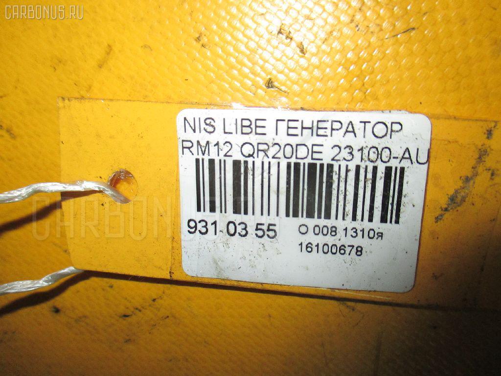 Генератор NISSAN LIBERTY RM12 QR20DE Фото 3