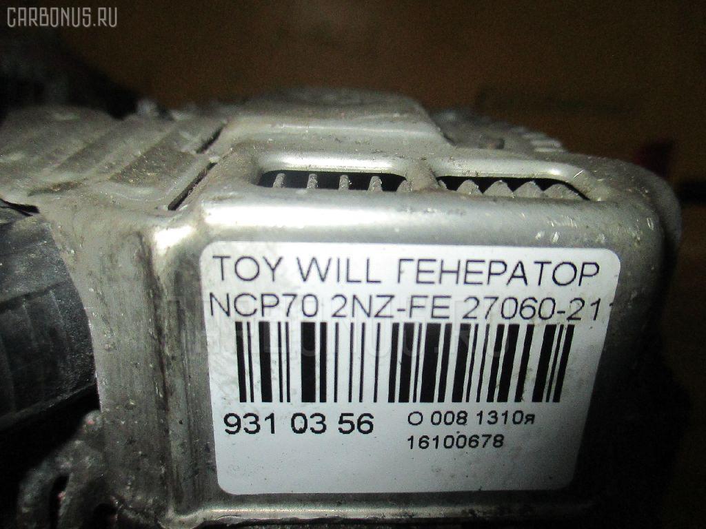 Генератор TOYOTA WILL CYPHA NCP70 2NZ-FE Фото 3