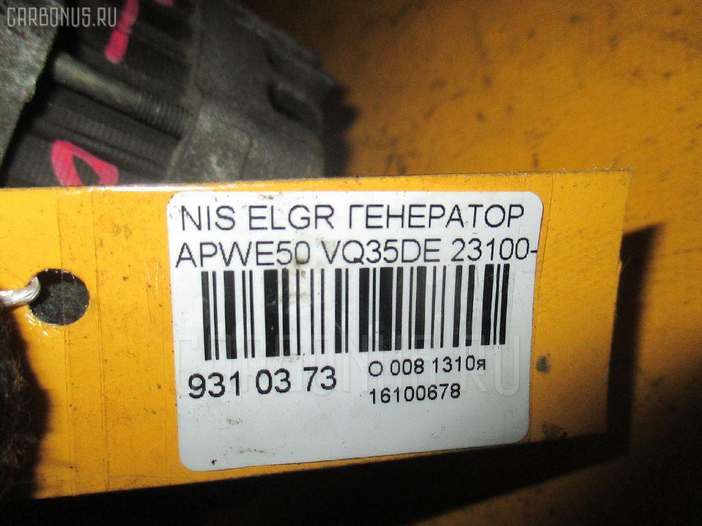 Генератор NISSAN ELGRAND APWE50 VQ35DE Фото 3