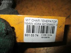 Генератор Mitsubishi Chariot grandis N94W 4G64 Фото 3