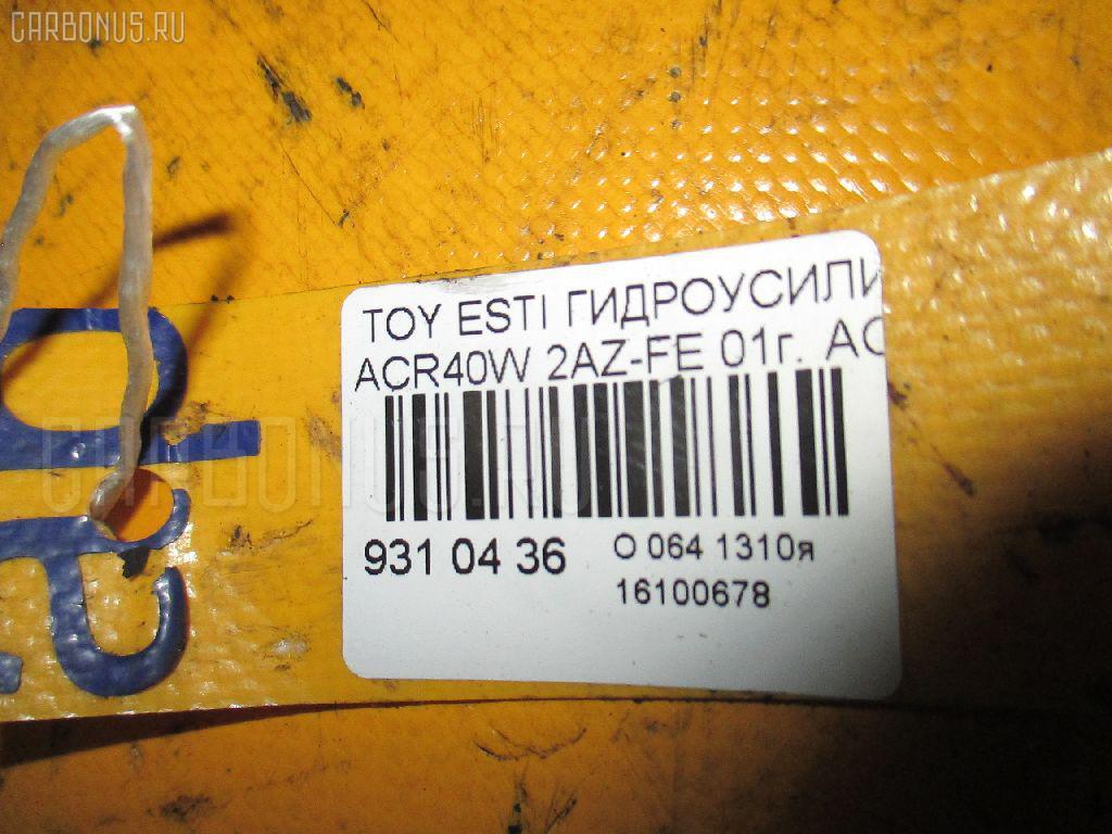 Гидроусилитель TOYOTA ESTIMA ACR40W 2AZ-FE Фото 3