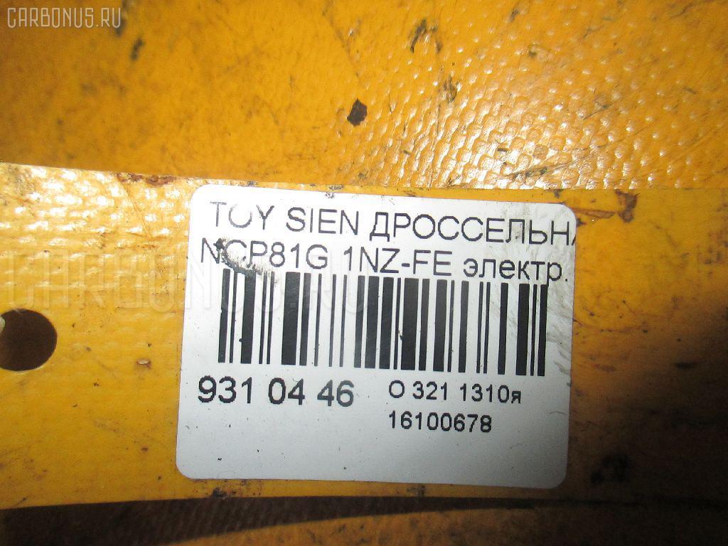 Дроссельная заслонка TOYOTA SIENTA NCP81G 1NZ-FE Фото 3