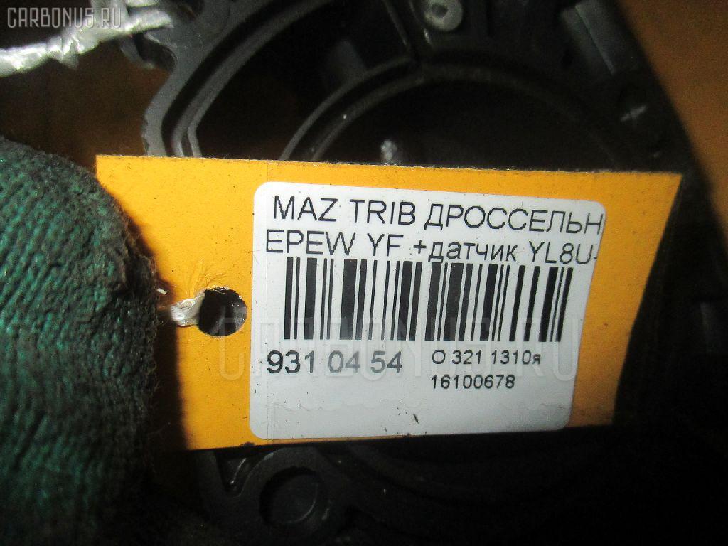 Дроссельная заслонка MAZDA TRIBUTE EPEW YF Фото 3