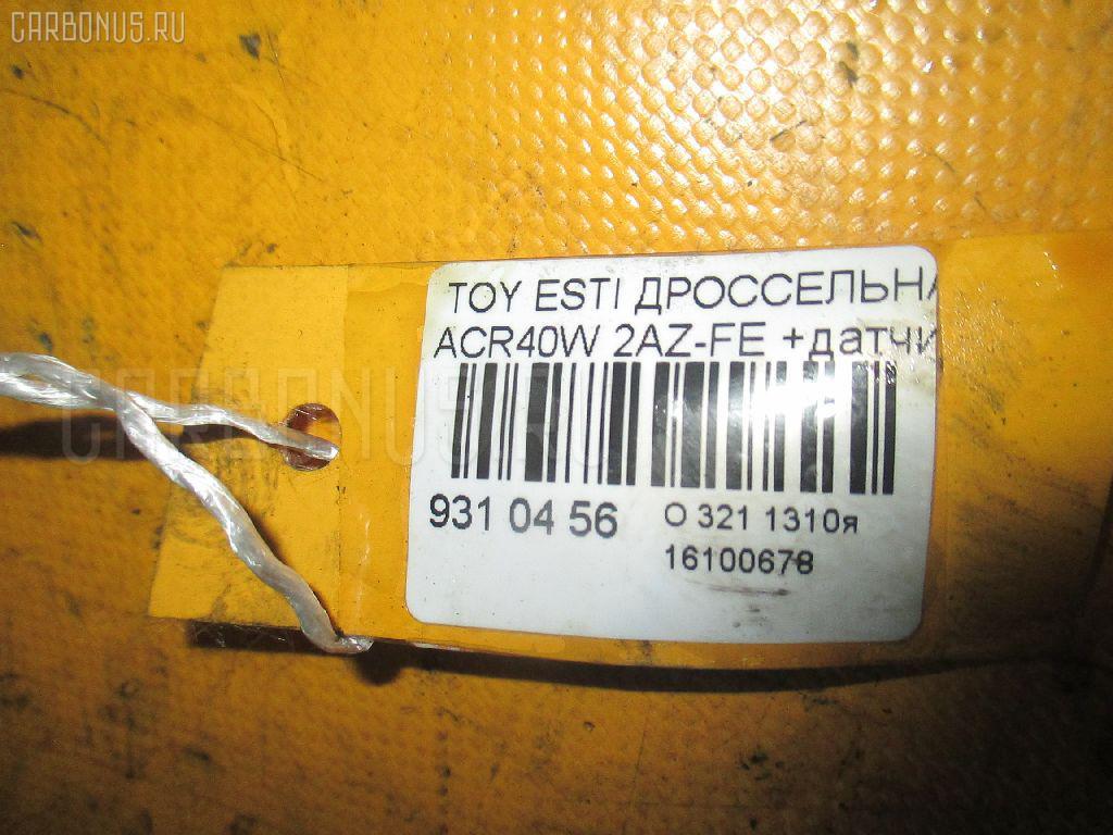Дроссельная заслонка TOYOTA ESTIMA ACR40W 2AZ-FE Фото 3