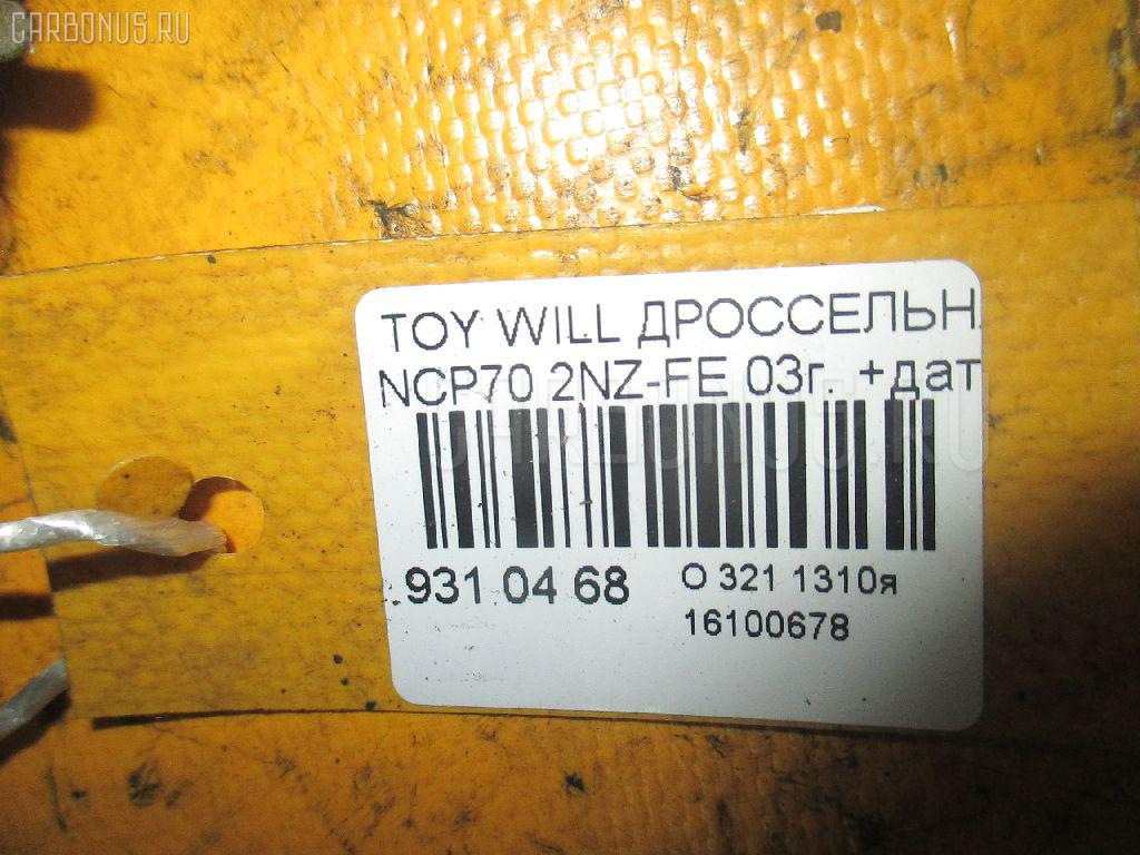 Дроссельная заслонка TOYOTA WILL CYPHA NCP70 2NZ-FE Фото 3