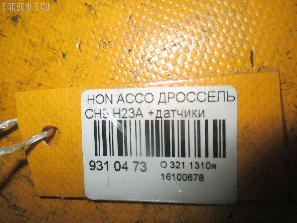 Дроссельная заслонка HONDA ACCORD WAGON CH9 H23A Фото 3