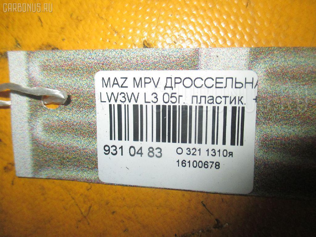 Дроссельная заслонка MAZDA MPV LW3W L3 Фото 3
