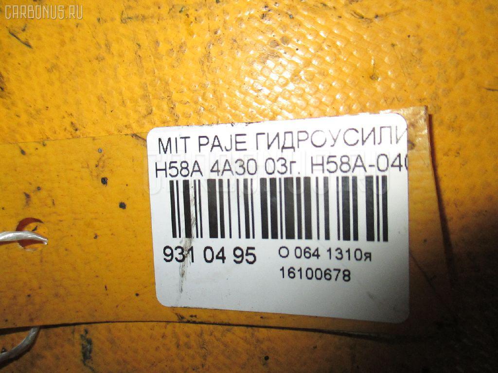 Гидроусилитель MITSUBISHI PAJERO MINI H58A 4A30 Фото 3