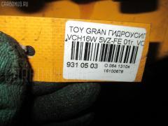 Насос гидроусилителя Toyota Grand hiace VCH16W 5VZ-FE Фото 3