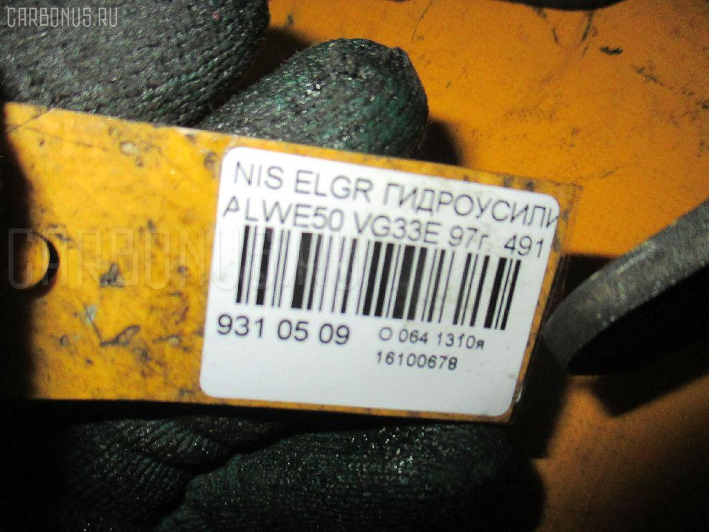 Гидроусилителя насос NISSAN ELGRAND ALWE50 VG33E Фото 3