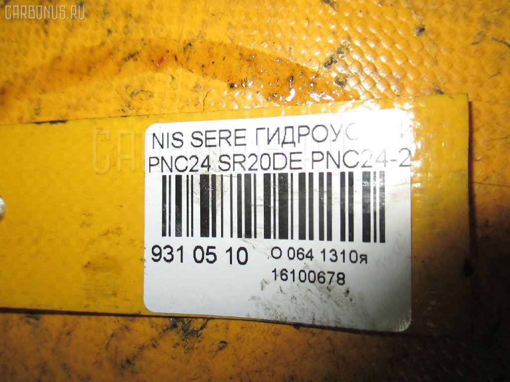 Гидроусилитель NISSAN SERENA PNC24 SR20DE Фото 3