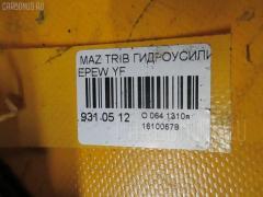 Насос гидроусилителя Mazda Tribute EPEW YF Фото 3