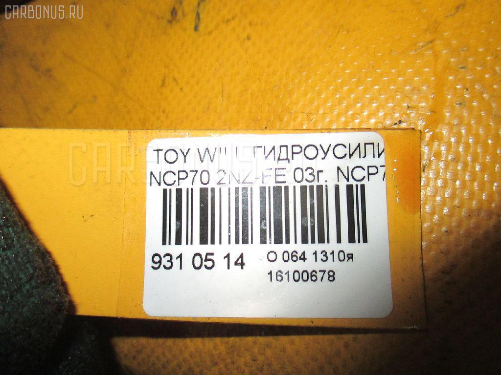 Гидроусилитель TOYOTA WILL CYPHA NCP70 2NZ-FE Фото 3