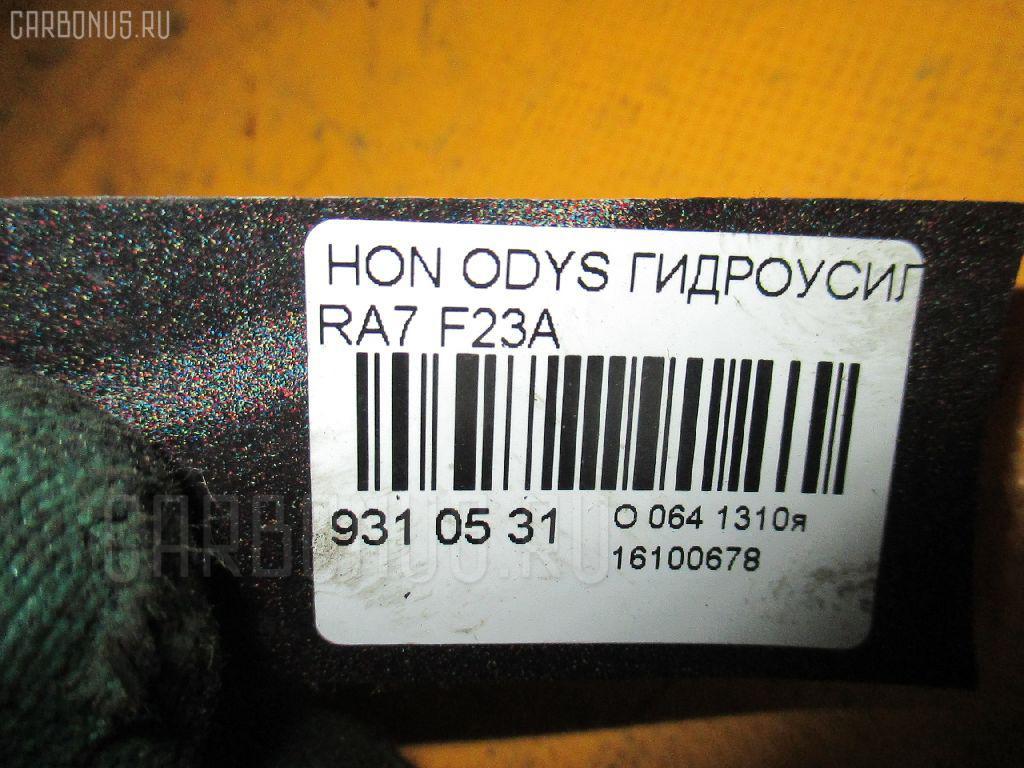 Гидроусилителя насос HONDA ODYSSEY RA7 F23A Фото 3