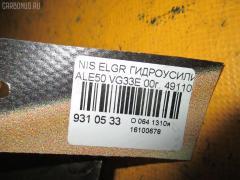 Гидроусилителя насос NISSAN ELGRAND ALE50 VG33E Фото 3