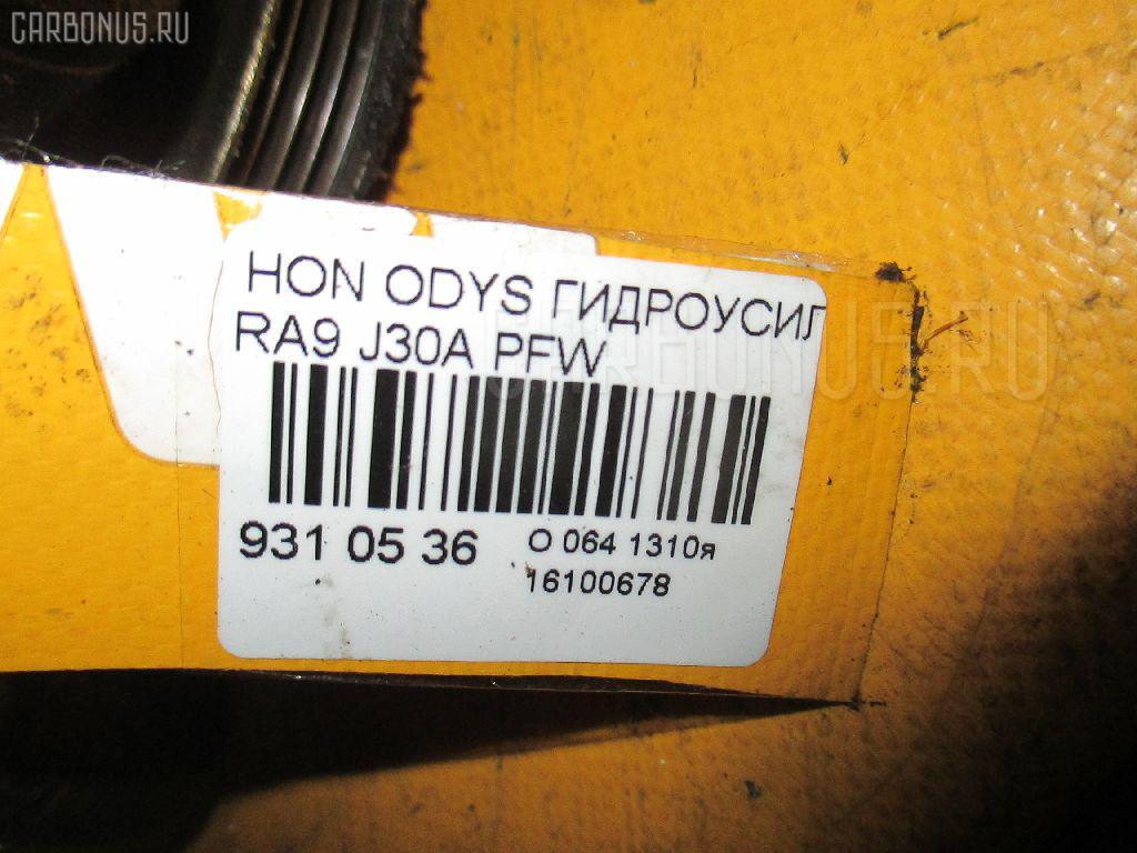 Гидроусилителя насос HONDA ODYSSEY RA9 J30A Фото 3