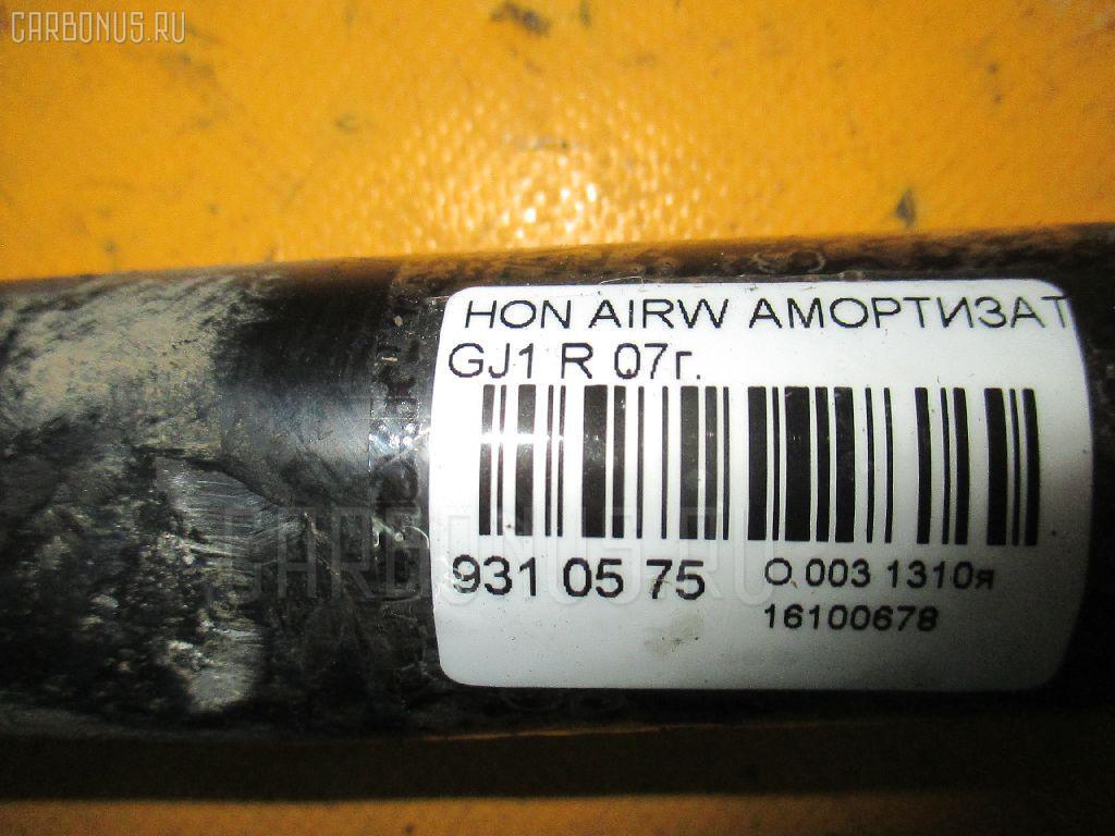 Амортизатор HONDA AIRWAVE GJ1 Фото 2