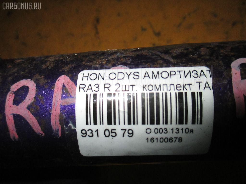Амортизатор HONDA ODYSSEY RA3 Фото 2