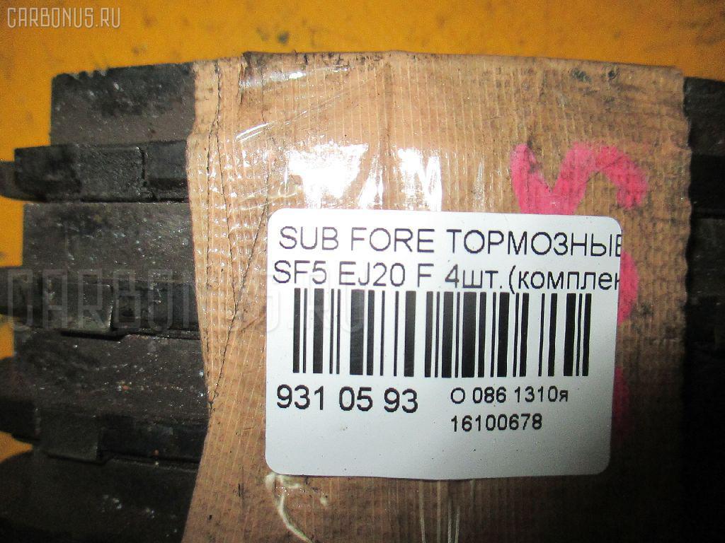 Тормозные колодки SUBARU FORESTER SF5 EJ20 Фото 3